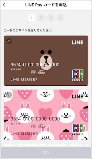 LINE LINE Pay カード プリペイドカード 申込方法