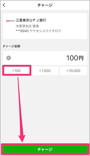 LINE LINE Pay ラインペイ 銀行口座 チャージ 方法