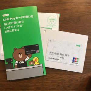 LINE LINE Pay カード プリペイドカード 使い方
