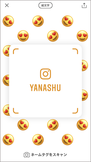 Instagram ネームタグ 使い方