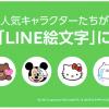 『LINE(ライン)』で使える絵文字「LINE絵文字」の使用方法