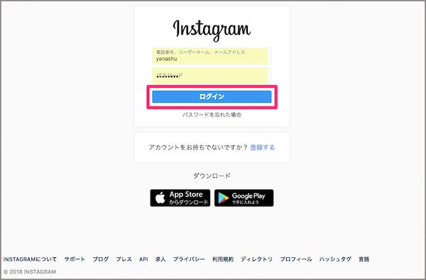 Instagram データダウンロード 方法