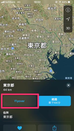 iPhone マップアプリ Flyover 機能 使用方法