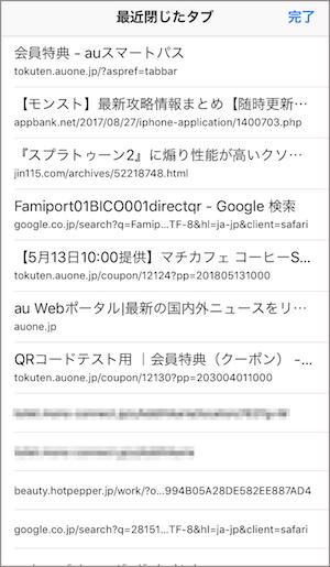 iPhone Safari タブ 復元 方法