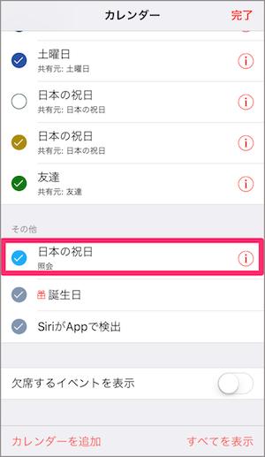 iPhone カレンダー アプリ 日本の祝日 表示 方法
