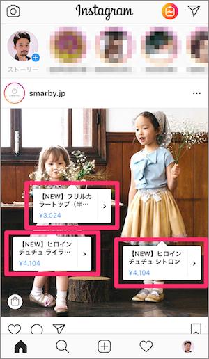 Instagram ショッピング機能 利用 方法