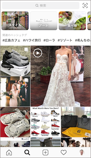 Instagram 新検索メニュー 使い方