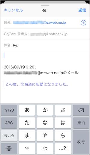 iPhone メールアプリ 引用返信 方法