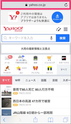 iPhone Safari アプリ ページ内検索 方法