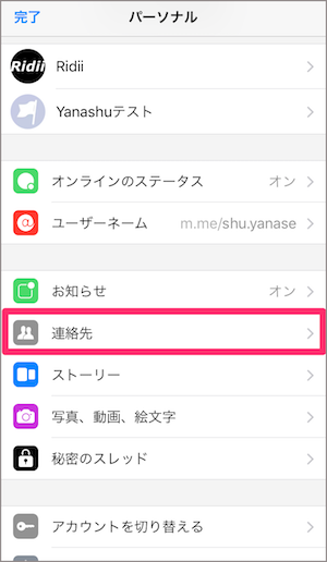 Facebook,Messenger,Instagram,友達,インポート,方法
