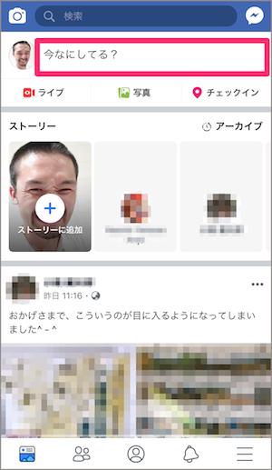 Facebook 動画 エフェクト 追加 方法