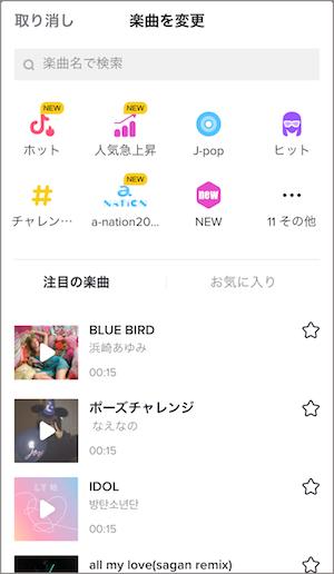 TikTok アプリ 動画 投稿 方法