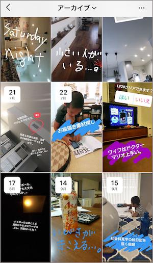 Instagram Stories 後から 閲覧 方法