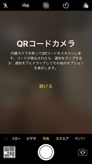 iPhone iOS12 コントロールセンター QRコードリーダー 設定 方法