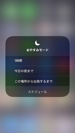 iPhone iOS12 おやすみモード 使い方