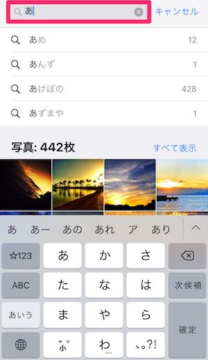 iPhone iOS12 写真検索 方法