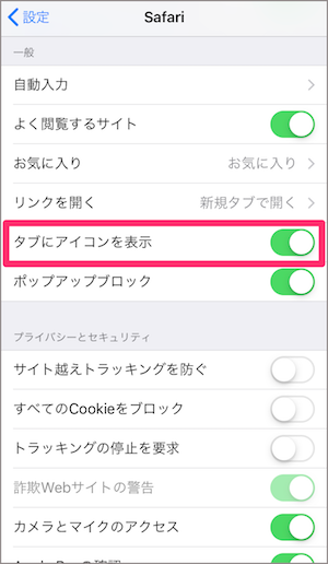 iPhone iOS12 Safari アイコン favicon 表示 方法