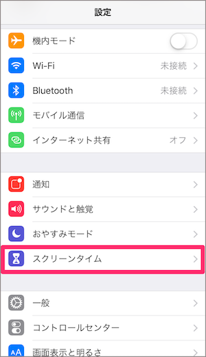 iPhone iOS12 スクリーンタイム 使い方