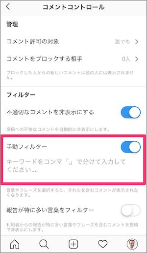 Instagram 特定キーワード コメント ブロック 方法