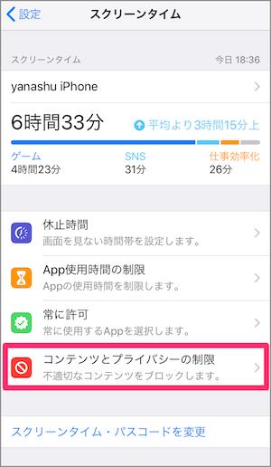 iPhone iOS12 機能制限 アプリ