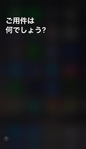 iOS12 Siri 翻訳 方法