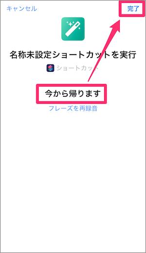 iOS12 Siriショートカット 使い方