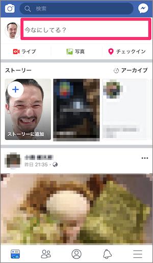 Facebook リスト 投稿 方法