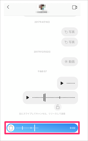 Instagram 音声メッセージ送信 方法