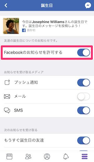 Facebook お知らせ 通知 オフ 方法