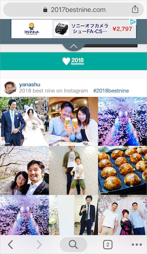 Instagram best9 2018年 使い方