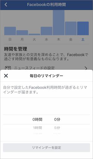 Facebook 利用時間 管理 方法