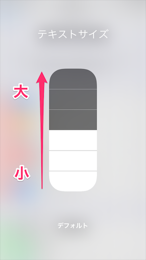 iPhone 文字サイズ 変更 方法