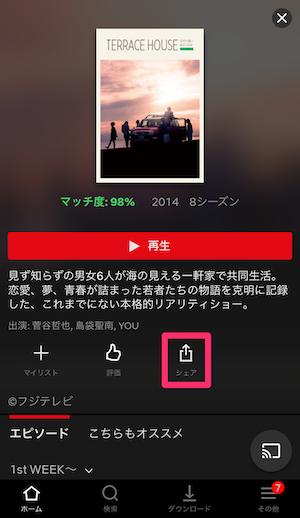 Instagram ストーリーズ Netflix カバー情報 投稿