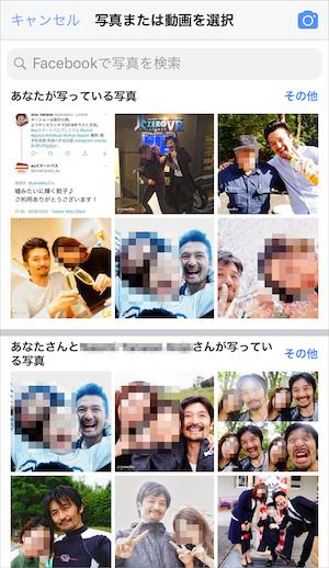 Facebook プロフィール画像 変更 方法