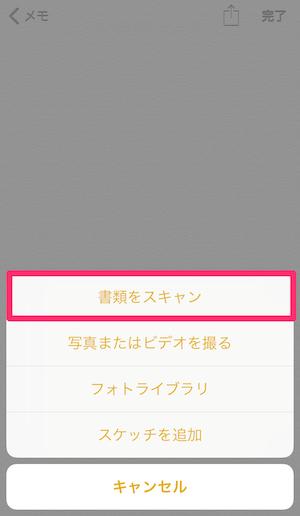 iPhone 書類 スキャン 方法