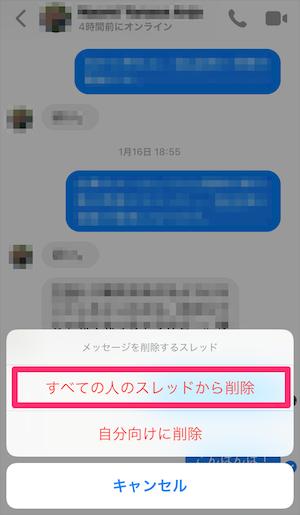 Messenger 送信メッセージ 取り消す 方法