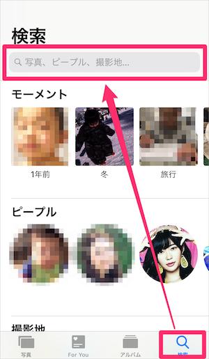 iPhone 写真 複数キーワード 検索 方法