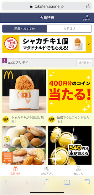 iPhone Safari タブ表示 方法