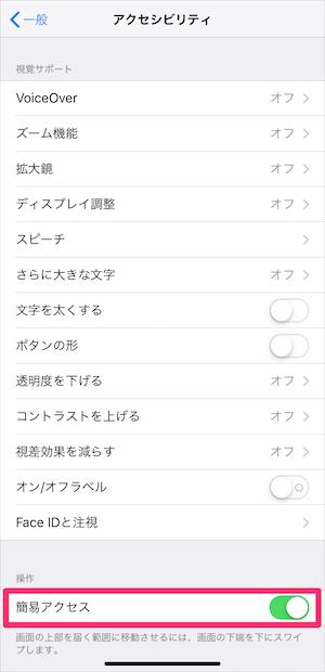 iPhone XR 簡易アクセス 使い方