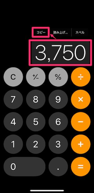 iPhone アプリ 計算機 割り勘計算 方法