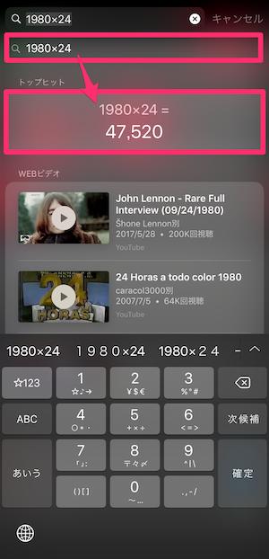 iPhone Spotlight 画面 計算 方法
