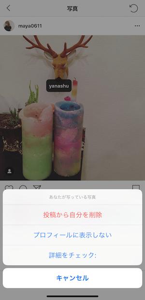 Instagram 無断タグ付け 対処 方法