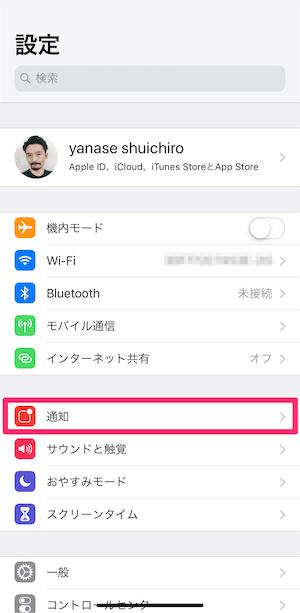 iPhone 通知バッジ 非表示 設定 方法