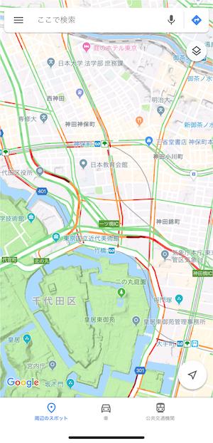 Googleマップ アプリ 表示切り替え 方法