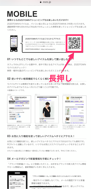iPhone Safari QRコード アクセス 方法