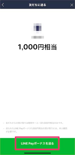 LINE Pay 全員にあげちゃう300億円祭 参加 方法