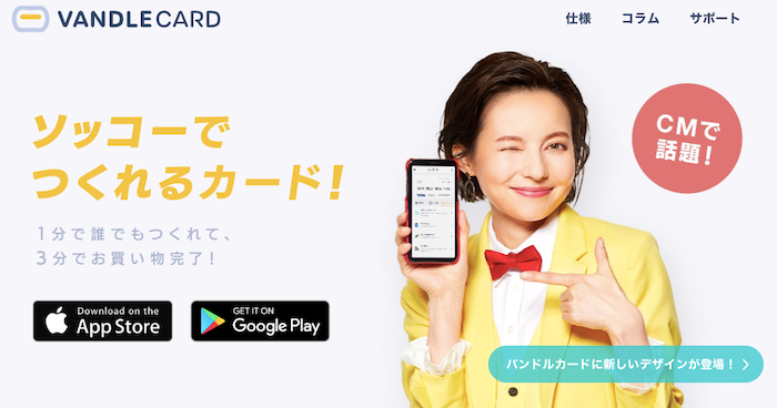 バンドルカード アプリ 審査不要 アカウント作成 方法