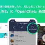『LINE 』の「OpenChat(オープンチャット)」の安心・安全な使い方を紹介!