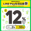 最大12%還元で増税を吹き飛ばそう!『LINE Pay生活応援祭』がオトク!