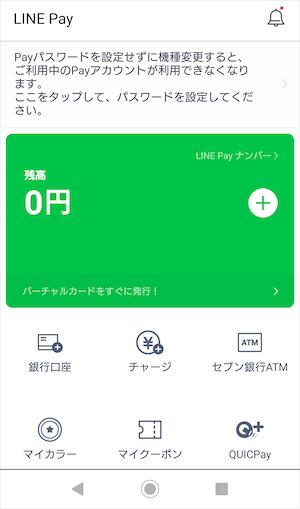 『LINE Pay』の登録方法
